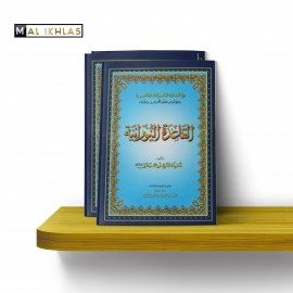 AL QAWA3ID NOURANIYA (les règles lumineuse)