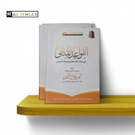 AL-QAWAID AL-MUTHLA DE CHEIKH AL-'UTHAYMIN
