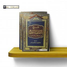 CHARH CHAMAIL AN-NABI - Sheikh Abdel Razaq Al Badr