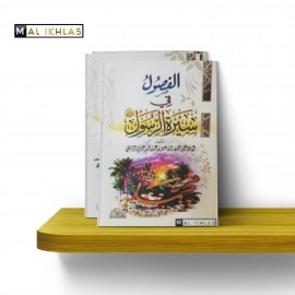 AL-FOUSOUL FI SIRAH AR-RASSOUL - IBN KATHIR (HARAKAT)