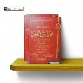 MOUKHTASAR SIRAH AR-RASOUL - MUHAMMAD IBN ABDELWAHHAB