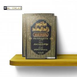 MOUKHTASAR ZAD AL-MA'AD - MUHAMMAD IBN ABDELWAHHAB