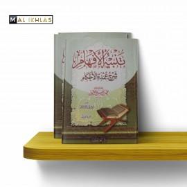 CHARH OUMDAT AL-AHKAM - AL-UTHAYMIN (2 VOL.)  شرح عمدة الأحكام - العثيمين