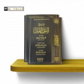 CHARH OUSOUL AL-IMAN - SALEH AAL CHEIKH شرح أصول الإيمان ـ صالح آل الشيخ