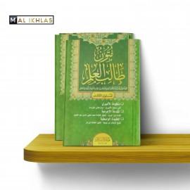 MUTUN AT-TALIB AL-ILM (3 MUTUN) 3/4 (AVEC HARAKAT) متون الطالب العلم : المستوى الثالث