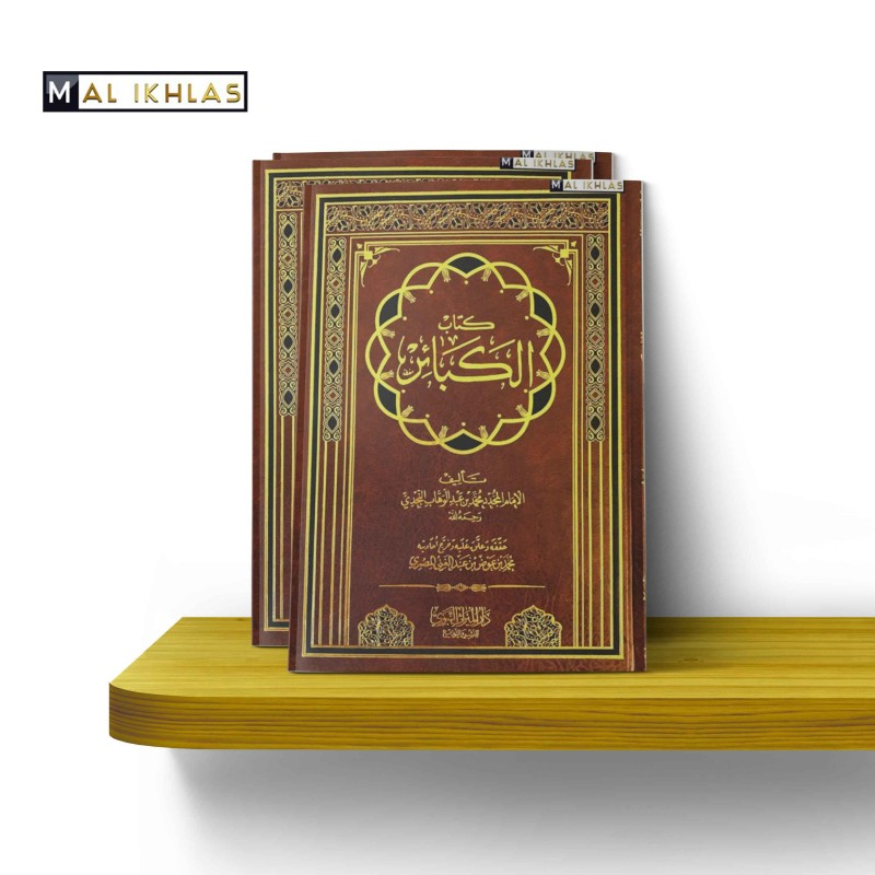 كتاب الكبائر - الشيخ محمد بن عبد الوهاب - LE LIVRE DES GRANDS PECHES du Sheikh Muhammed Ibn Abdel Wahab