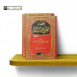 MOUKHTASAR SAHIH MOUSLIM مختصر صحيح مسلم للإمام المنذر