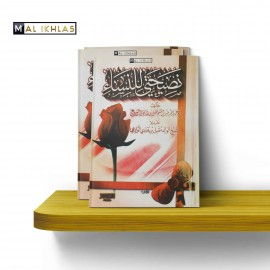 NASIHATI LI-NISSA DE LA FILLE DE CHEIKH MUQBIL نصيحتي للنساء - أم عبد الله بنت الشيخ مقبل الوادعي