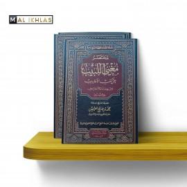 MOUKHTASAR MOUGHNI AL-LABIB (I'RAB) - CHEIKH AL-UTHAYMIN  مختصر مغني اللبيب لابن هشام - الشيخ العثيمين