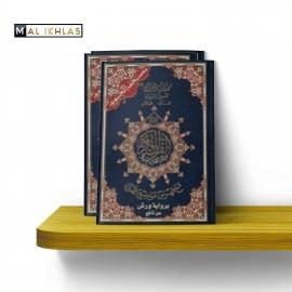 Coran Avec Règles De Tajwid (Warch), Version Arabe, Grand Format